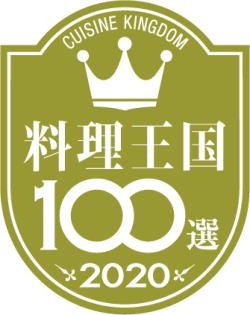 ryourioukoku2020