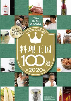 料理王国100選2020