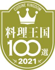 料理王国100選2021