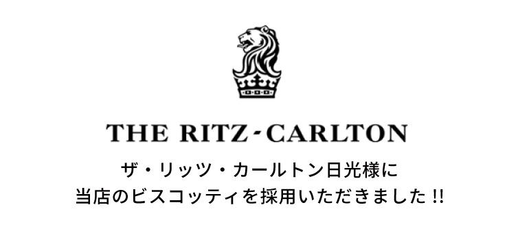 ザ・リッツ・カールトン日光様に当店のビスコッティを採用いただきました!!